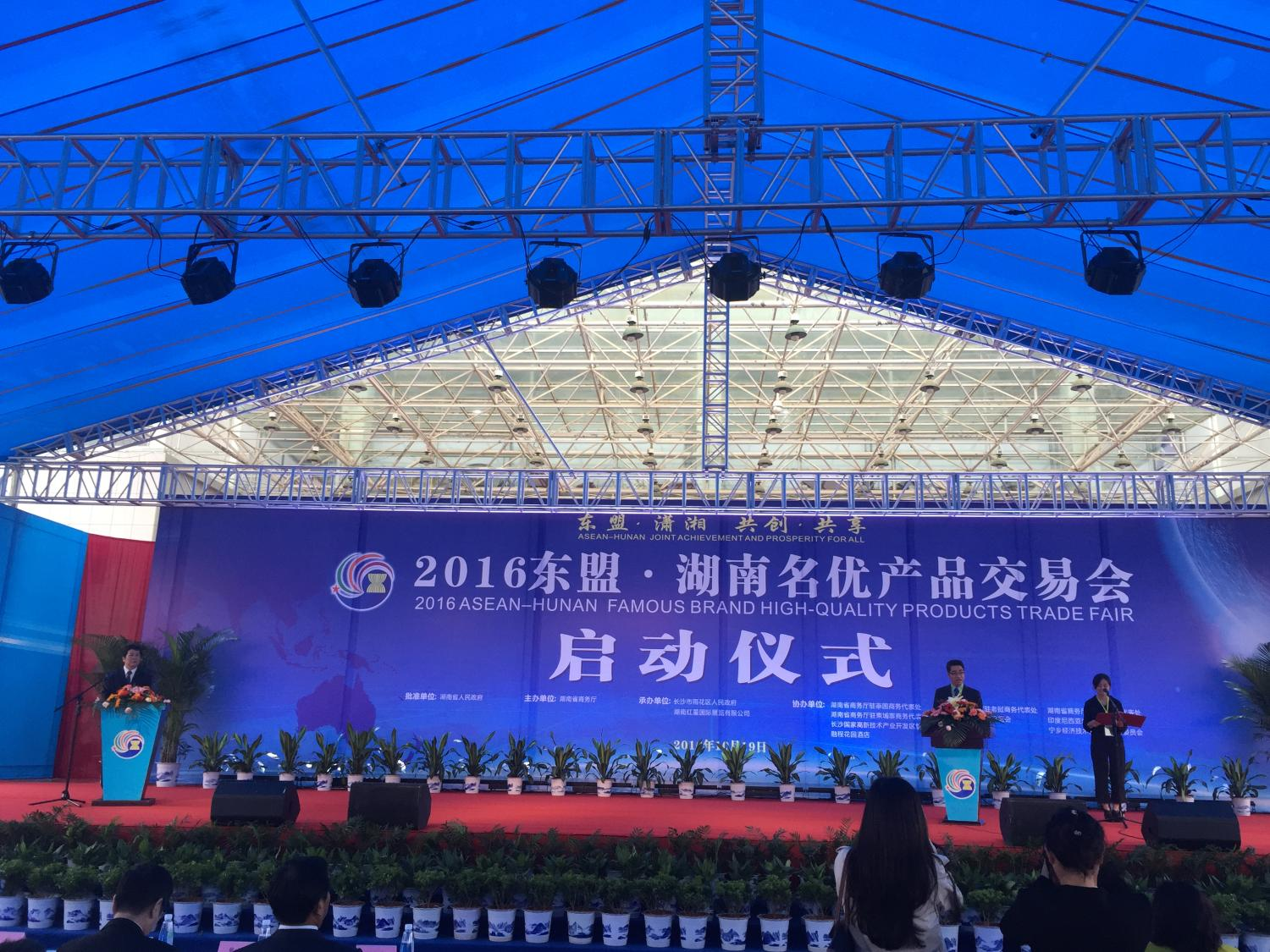 Broad Homes Attended 2016 ASEAN-Hunan Famous Brand High